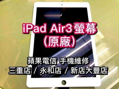 三重/永和【平板維修】iPad Air3 液晶螢幕總成觸控玻璃面板LCD