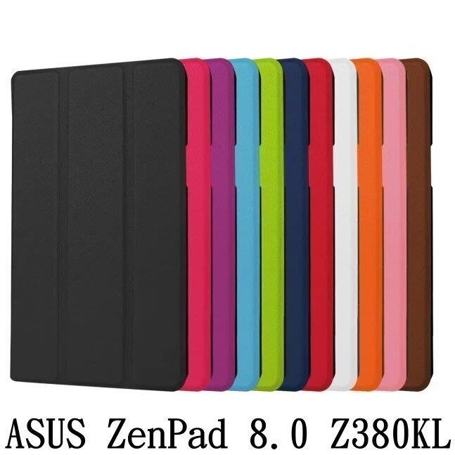 手機城市 現貨 三折 可站立 支架 ASUS ZenPad 8.0 Z380C 平板保護套