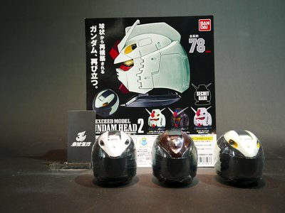 (參號倉庫) 現貨 BANDAI 日版  扭蛋 機動戰士 鋼彈 頭像 P2 EXCEED MODEL 第二彈 小全3款