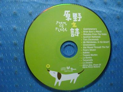 [無殼光碟]AS 2010捐血典藏專輯 Poem Of Field原野之詩