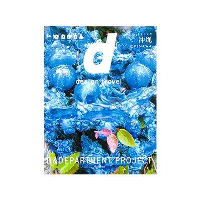 中英對照 Design travel:OKINAWA d設計之旅:沖繩 47個都道府縣的風土底蘊和設計新潮 旅行指南 傳統日式風格美感京都