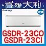 0【高雄大利】格力 冷專  一級 GSDR- 23CO/ I...