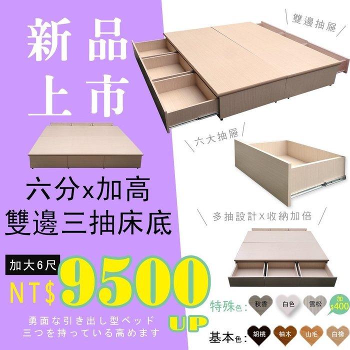 HOME MALL~有夠勇 圓邊六分木心板雙邊加高型六格抽屜式床底 加大6尺 9500元起 (雙北市免運費)多色可選