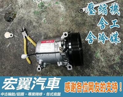 冷氣壓縮機含工含冷媒7000元起 NISSAN VERITA日產 MARCH 馬曲 1.3 K11 HELLO
