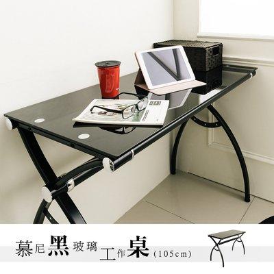 電腦桌【慕尼黑8mm強化玻璃副桌無鍵盤架】整體耐重80kg【架式館】書桌/辦公桌/會議桌/工作桌/OA桌/寫字桌/茶几
