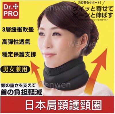 日本Dr. Pro低頭族肩頸護頸圈 頸部軟墊 護頸 頸圈 頸部 頸托 護頸帶 頸椎枕 護頸枕 護頸器 頸枕 頸帶 支撐