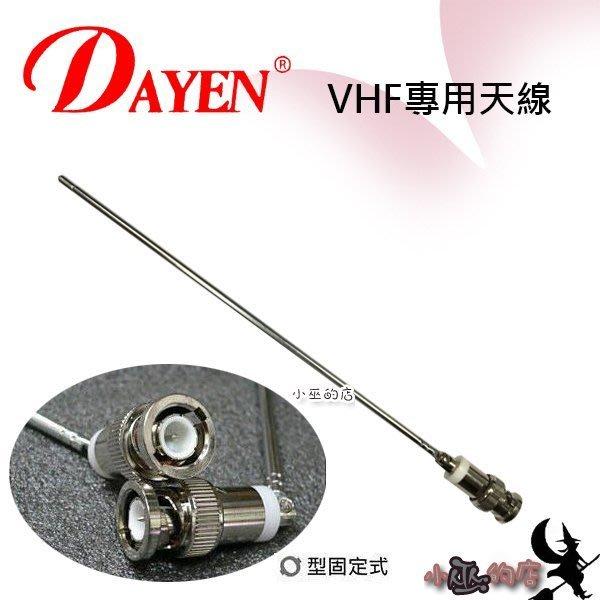 「小巫的店」實體店面*VHF 無線麥克風專用天線(可伸縮式).適用於180MHZ~270MHZ