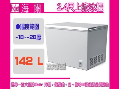 限時特價~~《冰火快遞》海爾Haier  HCF-142 2.4尺上掀冰櫃  母奶 冷凍櫃 142L冰櫃 台北市