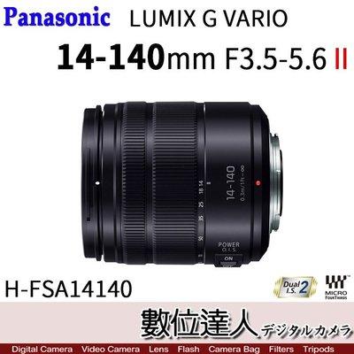 【數位達人】新款 預購 平輸 Panasonic 14-140mm f3.5-5.6 II 二代[H-FSA14140]