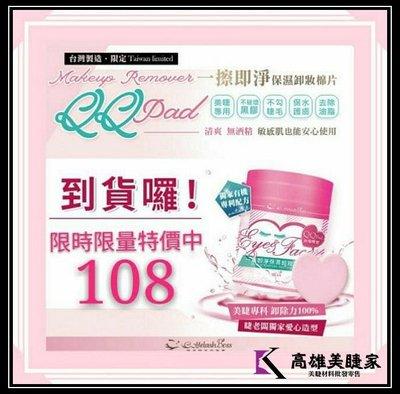 👍㊝台灣製造 有現貨 睫老闆去蛋白棉片25片 清潔棉片 有中文標示 考試可用 去蛋白棉片