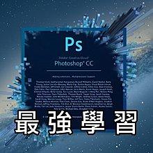 Photoshop CC影音教學,影像的編修處理、繪製合成,筆刷、選取去背、全景合成等