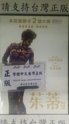 全新@999999 DVD 芮妮齊薇格【茱蒂】全賣場台灣地區正版片【歐美劇情】第92屆奧斯卡最佳女主角