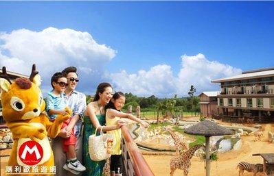 【輕旅行專案】關西六福莊~全台唯一動物生態飯店『剛果藍天2~4人房住宿含早餐+草原歷險+館內活動』8300起