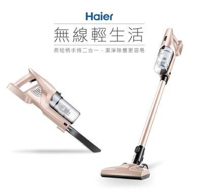 【免運費】海爾 Haier 無線吸塵器 HZB1205G