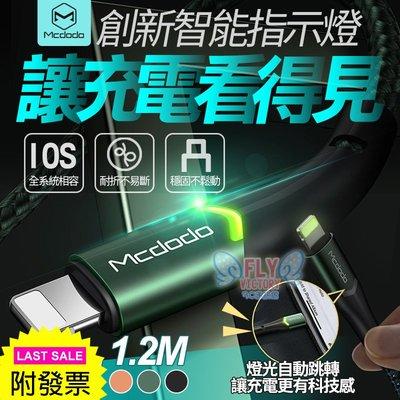 【Mcdodo】麥多多 智能指示燈充電線 麥多多傳輸線 蘋果充電線 手機充電線 Iphone8/XR/11/11Pro