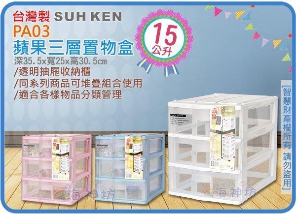 =海神坊=台灣製 PA03 蘋果置物盒 三層櫃 淺3層 收納箱 抽屜櫃 整理箱 分類置物箱 15L 12入3150元免運
