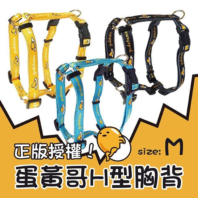 ☆寵物王子☆GU懶懶款四角胸背 H型胸背 中型犬用胸背 可調整軟式方扣 經典黃/天空藍/個性黑 尺寸M號 台灣製造