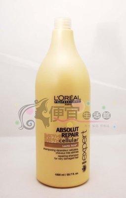 便宜生活館【洗髮精】萊雅L OREAL極致細胞賦活洗髮乳1500ml-針對乾燥受損髮專用