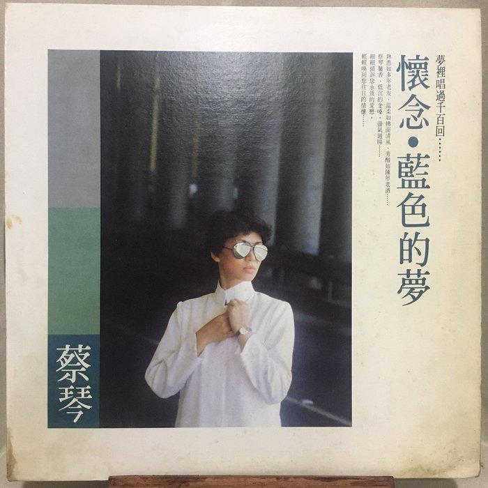 黑膠唱片 蔡琴 【懷念,藍色的夢】