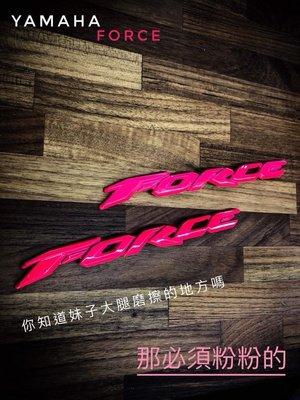 FORCE 粉紅 車身LOGO 車身 LOGO 標誌 車殼 側貼 FORCE155 立體 車身貼紙 非鍍鈦 彩鈦LOGO