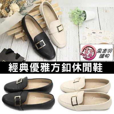【果凍羽 - 富發牌】1BE96 (23~25.5版型正常) 經典優雅方釦休閒鞋 FUFA