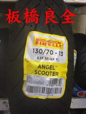 板橋良全  倍耐力 ANGEL SCOOTER 天使胎 130/70-13 $2800 含裝氮氣平衡