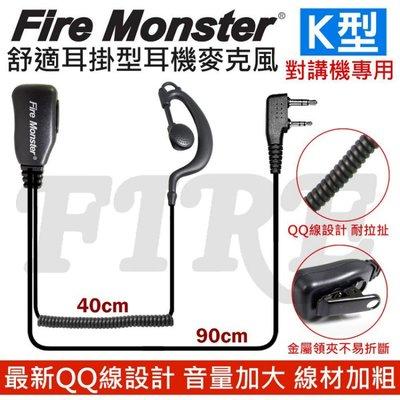 (附發票)  Fire Monster 耳掛式 耳機麥克風 無線電 對講機 線材加粗 音量加大 配戴舒適