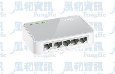 TP-LINK TL-SF1005D 5埠 10/100 乙太網路交換器【風和網通】