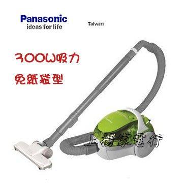 土城實體店面~原廠管制~來電破盤價~可自取~國際免紙袋吸塵器300W(MC-CL630)