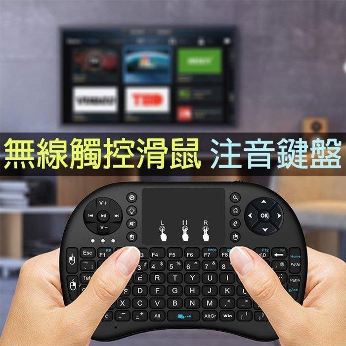 超實用 2.4G 迷你 掌上型 無線 滑鼠 注音鍵盤 觸控面板 安博 小米 千尋 EVPAD 電視盒子 電腦 免運特價