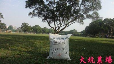 大坑農場   桃園    25公斤共兩包園藝農用苦茶粕細沙裝 促銷期兩包運費300元