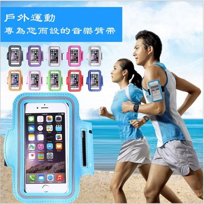 手機 臂套 臂带手機套双扣調節觸屏跑步 臂包 5.5吋 iphone ANDROID