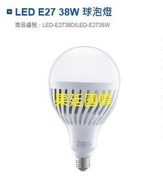(果廷) 38W LED燈泡,38W燈泡,38W球泡燈,LED工作燈通過符合CNS規範