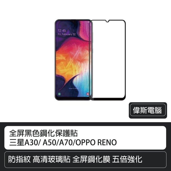【偉斯電腦】三星Galaxy A30/ A50/A70/OPPO RENO 全屏黑色鋼化膜/保護貼