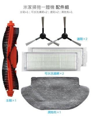 適配小米米家掃拖一體機機器人配件STYJ02YM 濾網+主刷+邊刷+濕拖布 6件組(副廠)濾網/濾芯~可水洗