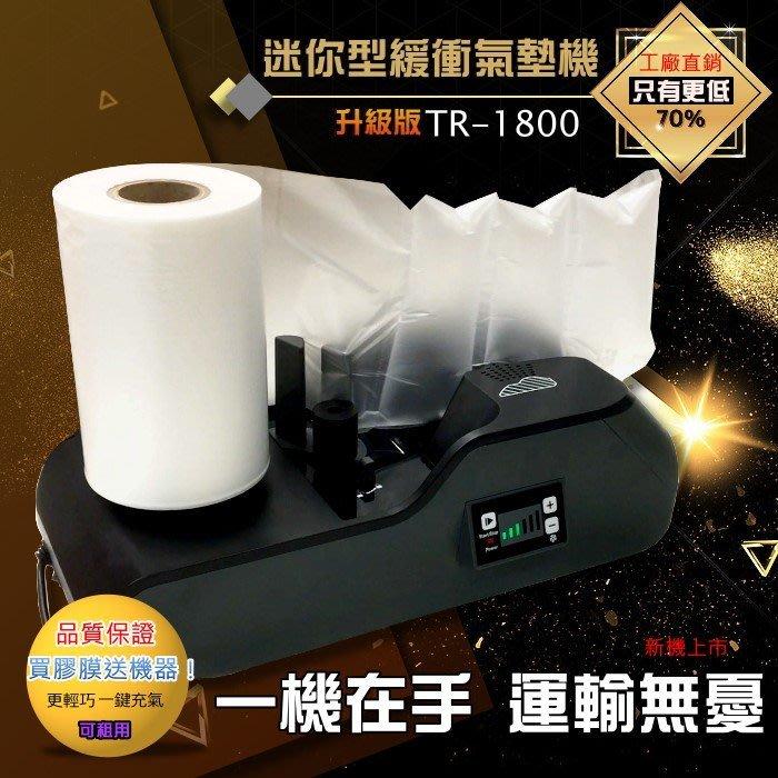 【祥昊科技】促銷中|迷你型緩衝氣泡布製造機TR-1800  緩衝氣墊袋專用充氣機 適用各類型膠膜 空氣袋