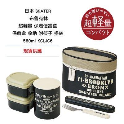 日本 SKATER 布魯克林 超輕量 保溫便當盒 保鮮盒 收納 附叉子 提袋 560ml KCLJC6