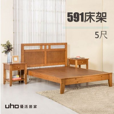 床架【UHO】591床架5尺雙人床架GL- G9048-5