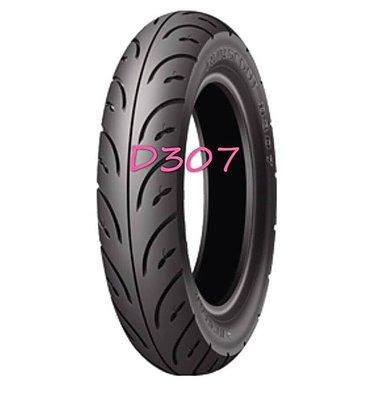 完工價1300元【阿齊】登祿普 DUNLOP D307 130/70-12 登陸普 登錄普 機車輪胎 130 70 12