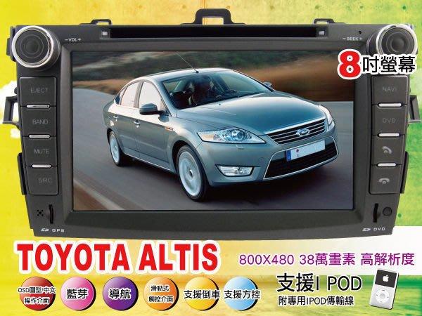 九九汽車音響TOYOTA.ALTIS.8吋DVD.USB觸控螢幕主機.內建.藍芽.數位.導航(PAPAGO)~全台8店