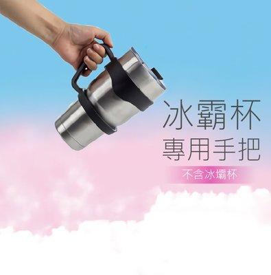 【刀鋒】冰霸杯專用手把 配件 星空杯 ...
