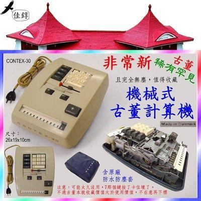 《佳錞》C15-2【極新罕見古董 丹麥CONTEX不銹鋼機械式計算機 +塵套】#ABA1 收藏品