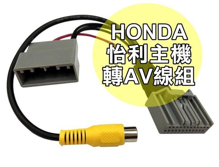 大高雄阿勇的店 3.5代 FIT CRV 5代 HRV 原廠怡利車機主機插座插頭轉AV頭 專用 倒車攝影顯影鏡頭轉接線組