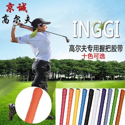 萌時尚小鋪 韓國INGGI高爾夫球桿握把膠帶 高爾夫握把快捷更換新握把