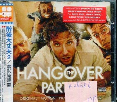 *真音樂* THE HANGOVER PART 2 全新 K28686