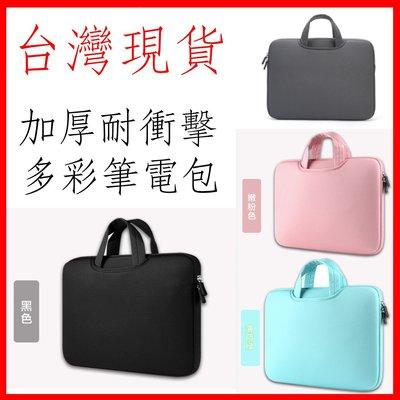 台灣現貨 筆電包 電腦包 手提包 內膽包 平板包 耐衝擊,抗緩衝包 11吋 12吋 13吋 14吋 15吋 15.6吋 新北市