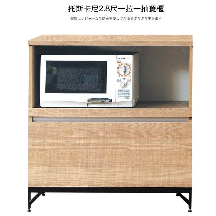 【UHO】托斯卡尼系統2.8尺一拉一抽餐櫃(北美橡木)  HO20-716-3