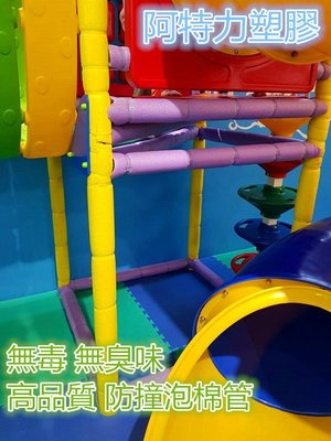 彩色遊戲棒 彩色泡棉管 泡綿管 彩色發泡管 保護管 處罰棒 打人棒 EPE發泡 團康遊戲棒 台灣製 無毒無臭味