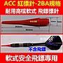 (紅標針)超耐用高檔軟式電子飛鏢用 塑膠標針 2BA 軟標針 電子飛鏢針頭 安全飛鏢專用高檔鏢頭鏢針