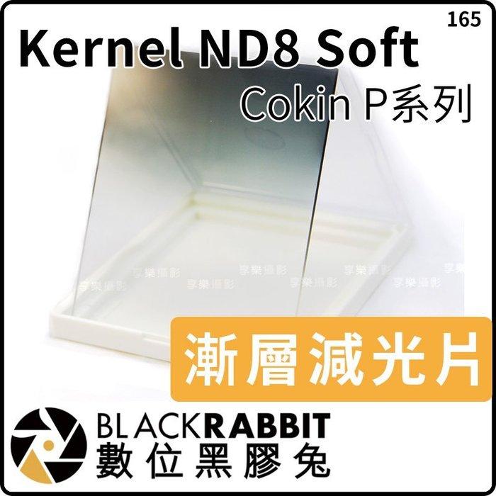 數位黑膠兔【 CP系列 Kernel ND8 Soft 漸層減光片 方形 Cokin P】 漸層片 減三格 透光率 攝影